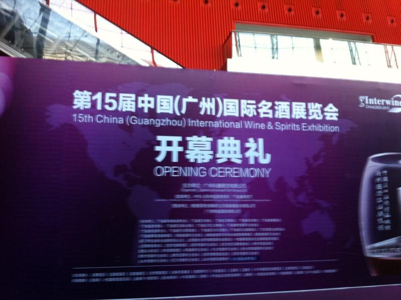 Salon Interwine Guangzhou 2015